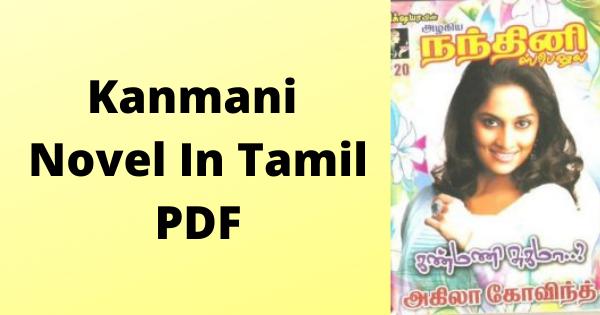Kanmani Novel In Tamil PDF